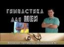 Комплекс гимнастики для шеи Шишонина