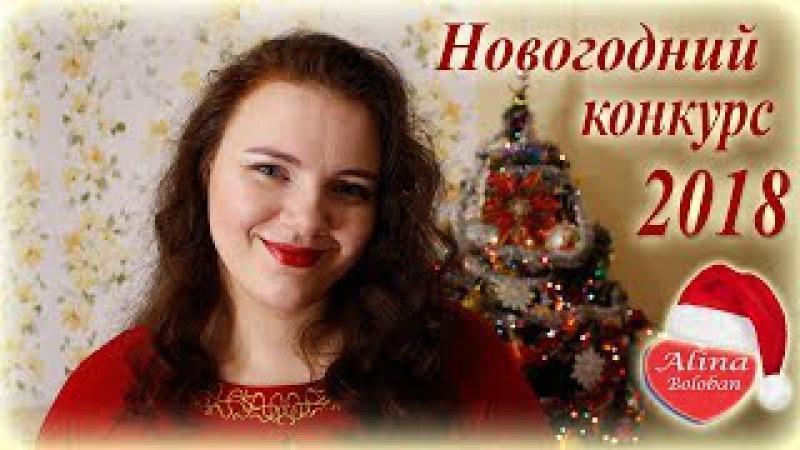 Новогодний конкурс 2018 магазин Чарівниця charivnytsa.com.ua Алина Болобан / Alina Boloban