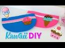 EASY CRAFTS KAWAII - DIY bag for GIRL intimate kit