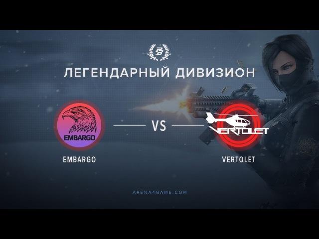 Embargo vs Vertolet @Ub Легендарный дивизион VII сезон Arena4game
