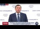 Вышки Бойко брифинг Генпрокурора Юрия Луценко 02 02 2018