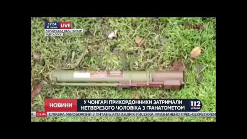 Пьяного мужчину с гранатометом задержали пограничники в Чонгаре