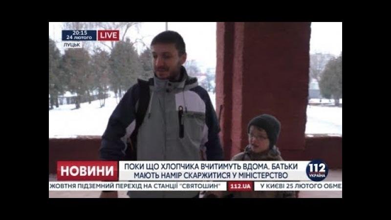 Скандал в школе Луцка Почему второкласснику не разрешают посещать уроки