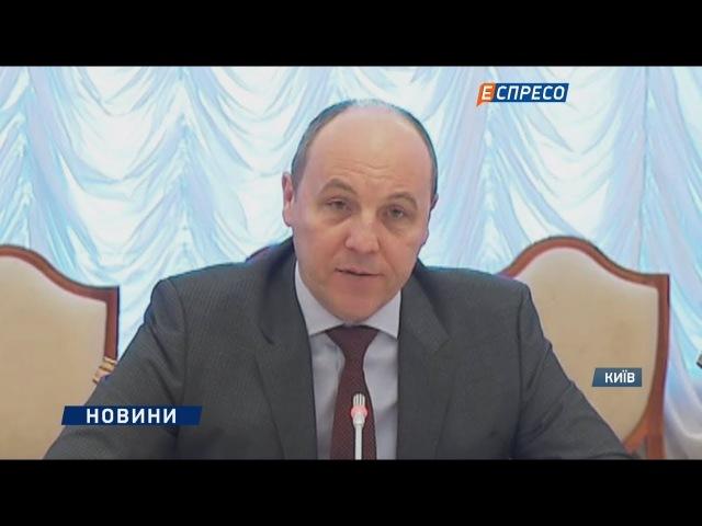 Парубій Україна дослухається до вимог МВФ щодо антикорупційного суду