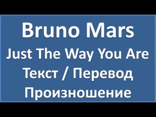 Английский по песням: Bruno Mars - Just The Way You Are (текст, перевод, транскрипция, lyrics)