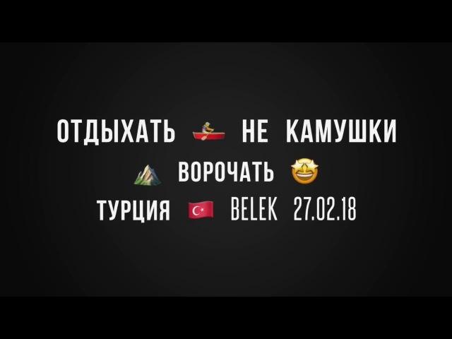 Отдыхать не камушки ворочать - Рафтинг Турция Белек 27.02.18