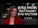 Мэйси Уильямс знает концовку Игры Престолов RUS VO