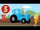 Котенок и волшебный гараж - 03 - Мультфильм про Синий трактор и машины в поле