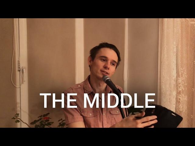 Zedd, Maren Morris, Grey - The Middle | Nikita Popov cover