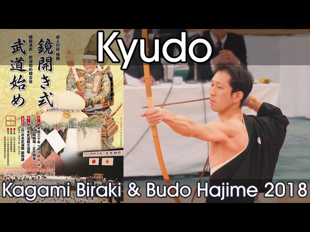 Kyudo Demonstration Nippon Budokan Kagamibiraki 2018