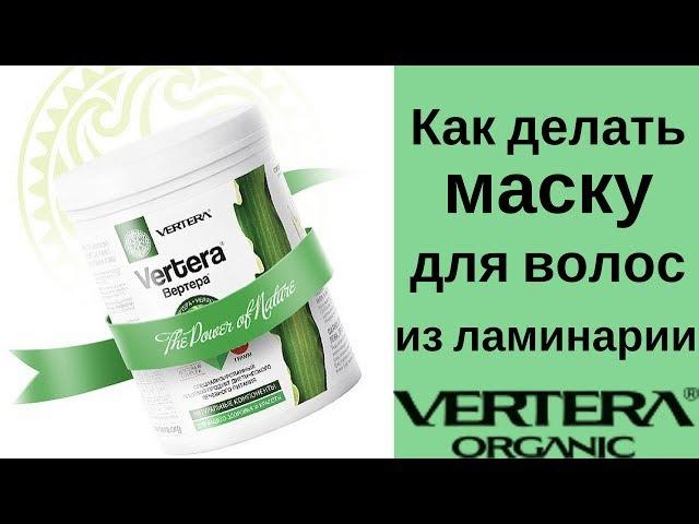 Как делать маску для волос из ламинарии Vertera Organic запись трансялции из OK Live