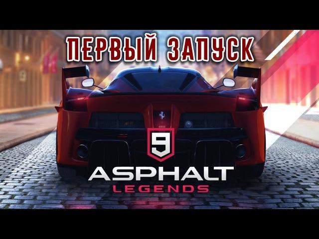 Asphalt 9 Legends - Первый взгляд. Графика на максималке (ios) 1