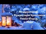 Поздравление с Рождеством Павел Егоров г. Лида, Беларусь.