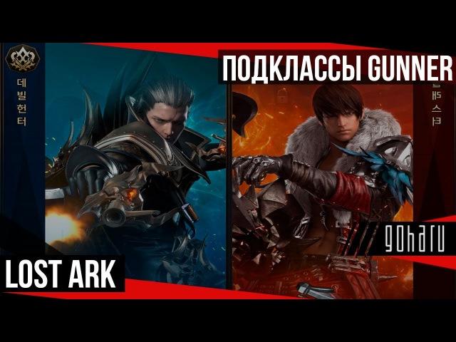 Lost Ark - Подклассы ветки Gunner