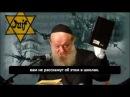 Ответ раввина Почему Гитлер уничтожал евреев