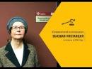 ОТЗЫВ Лариса Викторовна Федотова о сотрудничестве с Высшей Инстанцией