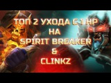 Dota 2. ex.Knight. Топ 2 ухода с 1 HP на Spirit Breaker &amp Clinkz.