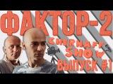 #ХэлоуВоркута  ФАКТОР-2  CHERNAFF SHOW #1