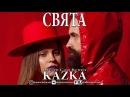 Kazka Свята Dream Cast Remix