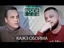 INSIDE SHOW - Кажэ Обойма - О творчестве, Версусе, Смоки и не только Все о Хип-Хопе