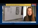 Новости на «Россия 24» • В Бельгии полиция конфискует полотна Малевича, Кандинского и Родченко, в которых заподозрили подделк