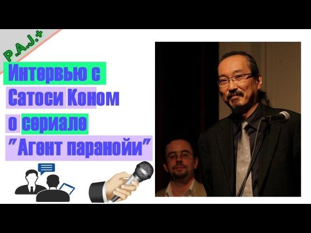 Интервью с Сатоси Коном о сериале «Агент паранойи» [Русская озвучка]
