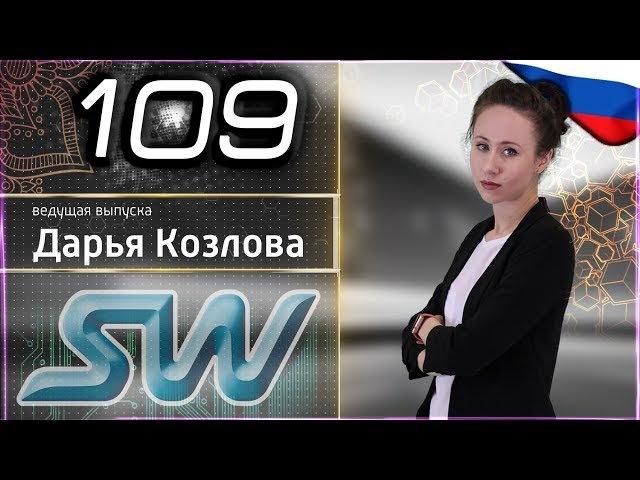 Новости недели SKY WAY CAPITAL 109 выпуск SkyWay