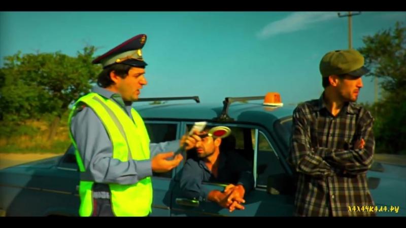 Горцы от ума 2 - Такси