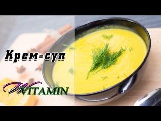 Крем-суп. Рубрика VITAMIN с Натальей Медведевой (Коротковой)