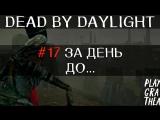 #17 Dead by Daylight - ЗА ДЕНЬ ДО..