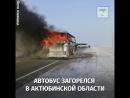 Автобус загорелся в Актюбинской области: 52 человека погибли, 5 выжили