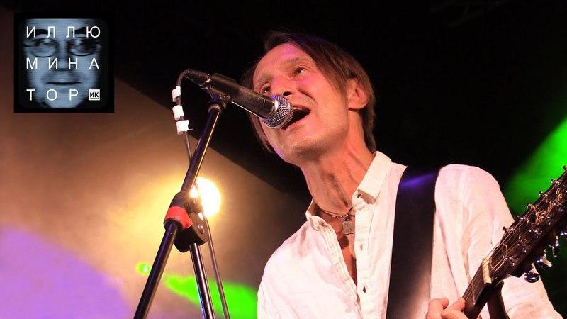 Саша Самойленко TOMAS band - Твоя тень - Live ИЛЛЮМИНАТОР 24.09.2017