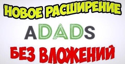 adads.ru/register?ref=717