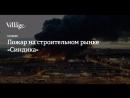 Пожар на строительном рынке «Синдика»