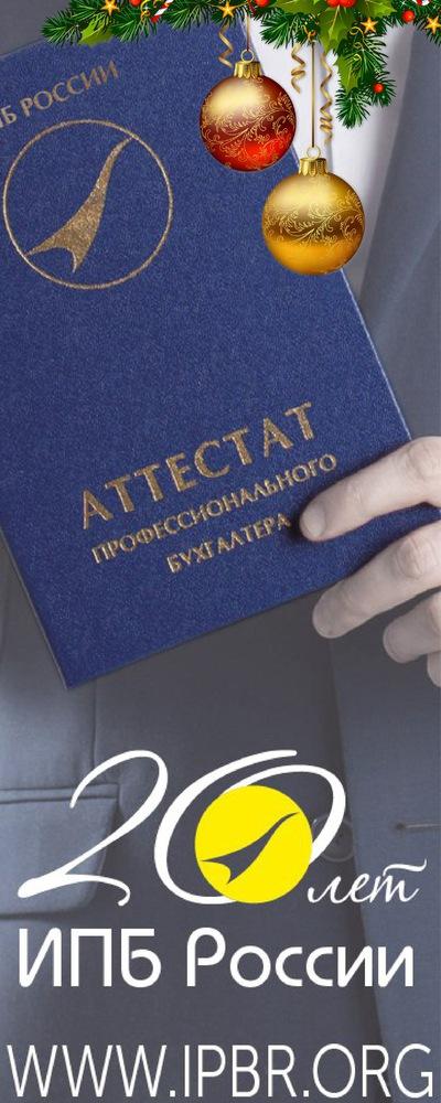 сколько сейчас в россии аттестованных профессиональных бухгалтеров