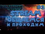 Bulletstorm Full Clip Edition | #3 | Надеюсь, что финал 🤓 | 🇷🇺 STREAM 1080p