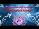 ❃❃❃КРАСИВОЕ ВИДЕО ПОЗДРАВЛЕНИЕ С ДНЕМ РОЖДЕНИЯ ЖЕНЩИНЕ❃❃❃