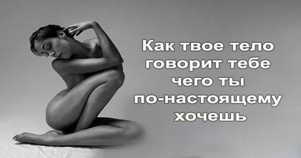 Твое тело говорит с тобой.