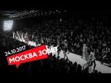 24.10 | МОСКВА ЗОВЁТ на неделю моды!