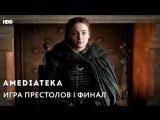 Игра престолов 7 сезон | Финал