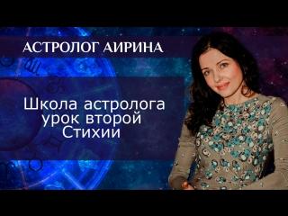 Школа астролога Аирины Нестеровой 2 урок.