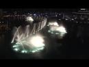 """Фонтан в Дубае под песню Уитни Хьюстон - """"Я всегда буду любить тебя""""."""