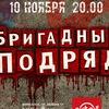 10 НОЯБРЯ в #RNRMB БРИГАДНЫЙ ПОДРЯД Мурманск