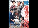 1962 Затойчи 2. Сказ о Затойчи - Продолжение (Шинтаро Катсу) BDRip 720p (R2.L)