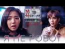 [Mania] 2232 [720] Я не робот  I'm not a robot