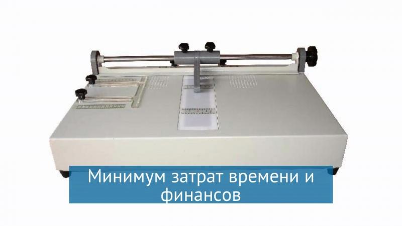 Крышкоделательный аппарат Grafalex 100M