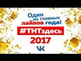 Премия #ТНТЗдесь 2017