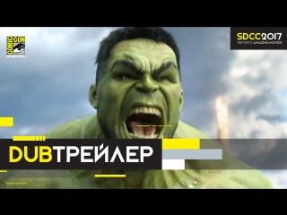 DUB | Трейлер №1: «Тор 3: Рагнарёк / Thor: Ragnarök» 2017 | SDCC 2017