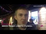 Минск увидел «Смерть Сталина»