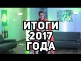 Дима Бикбаев. ХайпNews. Итоги 2017 года